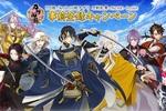 『刀剣乱舞-ONLINE- Pocket』 3月1日にリリース決定&事前登録キャンペーンがスタート!