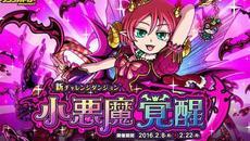 悪魔城の姫君、覚醒!『ドラゴンポーカー』で新チャレンジダンジョン「小悪魔覚醒」が開催!
