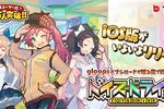 『トイズドライブ』 お正月イベント&キャンペーンが開催!12/30よりiOS版も配信開始!