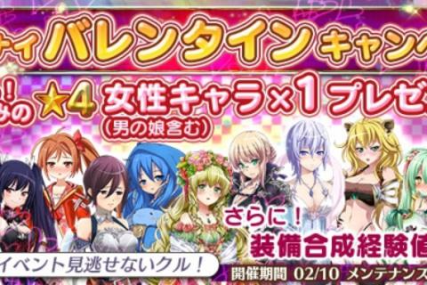 『ヴァリアントナイツ』2/19まで好きな女性★4キャラクターが1体もらえるバレンタインキャンペーンを開催!