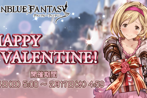 『グランブルーファンタジー』2/14より「HAPPY VALENTINE!キャンペーン」を開催!