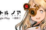 『リトル ノア』Google Playリリース1周年!ログインボーナスなど複数のキャンペーンを開催!