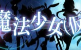 『魔法少女(仮)』 Android版オープンβ配信開始!