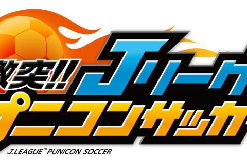 新作サッカーアクションゲーム『プニコンサッカー』友だち登録キャンペーンの特典となる選手カードを公開!