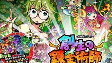 『ドラゴンポーカー』で復刻スペシャルダンジョン「創生の錬金術師」が開催!