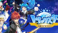 新感覚ボード型RPG 『トリックスター ~召喚士になりたい~』が事前登録キャンペーンとTwitterキャンペーンを開始!