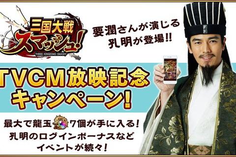 爽快ひっぱり大戦アクション『三国大戦スマッシュ!』の初TVCMが2/19より放映開始&CM連動キャンペーンも開始!
