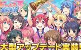 『ビーナスイレブンびびっど!』大型アップデート&特別ログインキャンペーンを実施!