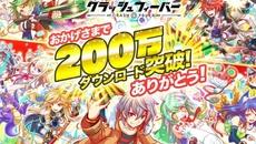 ブッ壊し!ポップ☆RPG『クラッシュフィーバー』累計200万ダウンロード突破を記念して10大キャンペーンを開催!