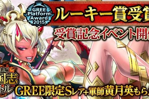 GREE版『大戦乱!!三国志バトル』が「GREE Platform Award 2015受賞記念イベント」を開催!