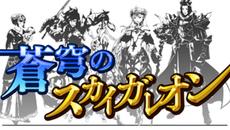 『蒼穹のスカイガレオン』3/15まで3周年記念のスペシャルイベントを開催!