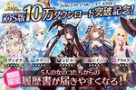 ファンタジーRPG『かんぱに☆ガールズ』 がiOS版10万ダウンロード突破記念キャンペーンを開始!