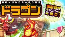 協力バトルRPG 「ぼくとドラゴン」 の事前登録キャンペーンがスタート!