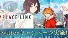 今春配信予定のスマートフォン向け新作RPG 『LAPLACE LINK -ラプラスリンク-』がTwitterキャンペーンをスタート!