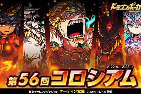 リアルタイム合体カードバトルRPG『ドラゴンポーカー』が「第56回コロシアム本戦」を開催!