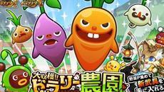『ドラゴンリーグX』『ドラゴンリーグA』にて期間限定イベント「大収穫!!ドラリー農園」がスタート!