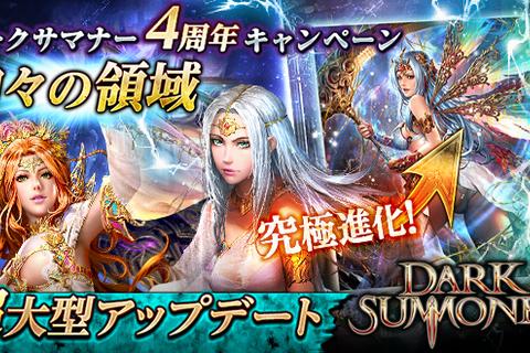モンスターバトルゲーム『ダークサマナー』が4周年記念キャンペーン「神々の領域」をスタート!