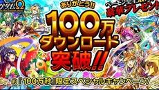 『ベーモンキングダムΩ(オメガ)』3/7まで100万DL突破記念のスペシャルキャンペーンを開催!