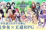 美少女王道RPG 『メガミエンゲイジ!クエスト』 1/6より期間限定2大イベントがスタート!
