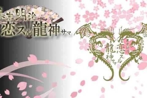 ビジュアル系ロックバンド「己龍」が登場する時代劇恋愛シミュレーションゲーム『恋スル龍神サマ』3/1より事前登録開始!