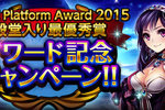 『神獄のヴァルハラゲート』が「GREE Platform Award 2015」受賞記念のキャンペーンを実施!
