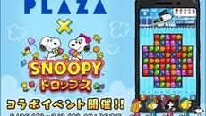 パズルゲームアプリ 『スヌーピードロップス』輸入生活雑貨店『PLAZA』とのコラボイベントに航空会社の制服を着たピーナッツの仲間たちが登場!