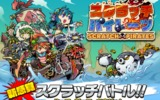 「スクラッチパイレーツ」 秘宝石ガチャに新キャラ!期間限定イベントも追加!