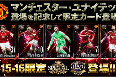『欧州クラブチームサッカー BEST☆ELEVEN+』にプレミアリーグの「マンチェスター・ユナイテッド」が参戦!