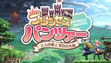 4人共闘RPG 『プリンセスパンツァー~三人の姫と空白の大地~』 iOS・Android版の配信がスタート!