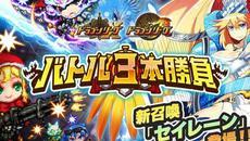 『ドラゴンリーグX』『ドラゴンリーグA』で期間限定イベント「バトル3本勝負」が開催!