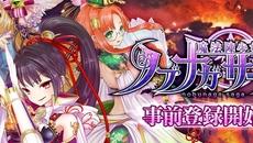 簡単×爽快アクション『魔法陣少女 ノブナガサーガ』の事前登録&期間限定キャンペーン3種がスタート!