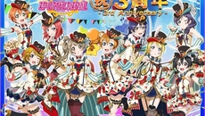 『ラブライブ!スクールアイドルフェスティバル』が3周年記念キャンペーンを開催!