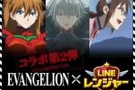 『LINE レンジャー』が「エヴァンゲリオン」とのコラボレーション第2弾を開始!