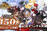 リアルタイムターン制バトルRPG『セブンナイツ(Seven Knights)』が150万ダウンロード突破の記念イベントを実施!