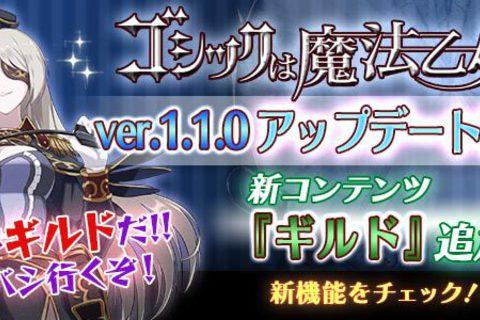 『ゴシックは魔法乙女~さっさと契約しなさい!~』が大型アップデート&プレリリース記念キャンペーンを実施!