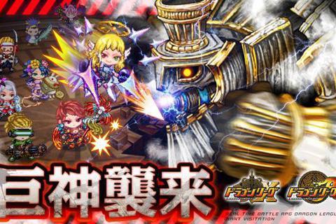 リアルタイムバトルRPG『ドラゴンリーグX』『ドラゴンリーグA』がフィールドイベント「巨神襲来」を開催!