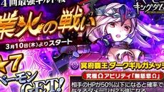 『ベーモンキングダムΩ(オメガ)』 第4回最強ギルド戦「業火の戦い」をスタート!