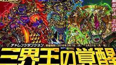 リアルタイム合体カードバトル『ドラゴンポーカー』が新チャレンジダンジョン「三界王の覚醒」を開催!