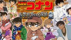 『名探偵コナン 仮想世界の名探偵』のAndroid版が4月上旬に登場&事前登録キャンペーンを開始!