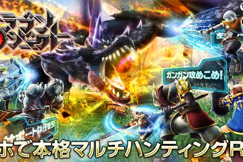 コロプラの新作アクションRPG『ドラゴンプロジェクト』の今春配信が決定&友だち登録キャンペーンを開始!