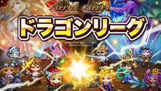 リアルタイムバトルRPG『ドラゴンリーグX』『ドラゴンリーグA』でバトルイベント「ドラゴンリーグ」が開催!