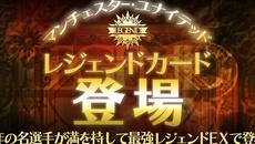 『欧州クラブチームサッカー BEST☆ELEVEN+』 マンチェスター・ユナイテッドのレジェンドカード配信開始!