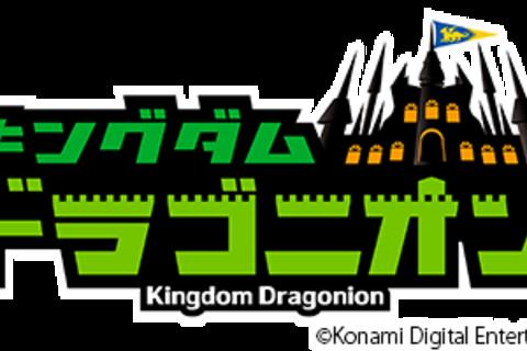 『キングダム ドラゴニオン』 の事前登録が1/7よりスタート!豪華な賞品が当たるキャンペーンも!