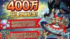 新感覚リアルタイムRPG『ユニゾンリーグ』が累計400万ダウンロード突破記念のキャンペーンを開催!
