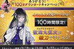 刀剣育成シミュレーション『刀剣乱舞-ONLINE- Pocket』が100万ダウンロード記念キャンペーンを開始!