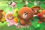 """農場ゲーム『LINE ブラウンファーム』TVCM放映記念!4/3まで毎日""""ダイヤ10個""""プレゼント!"""