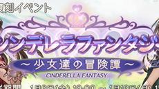 「グランブルーファンタジー」 本日より今月19日までコラボ復刻イベントを開催!
