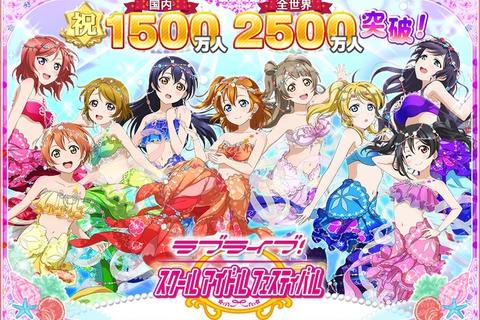 『ラブライブ!スクールアイドルフェスティバル』 ユーザー数全世界2500万人&国内1500万人突破の記念キャンペーンなどを開催!