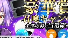 新感覚ボード型RPG 『トリックスター ~召喚士になりたい~』 事前登録者数14万人突破&『豪華賞品召喚キャンペーン』を開始!