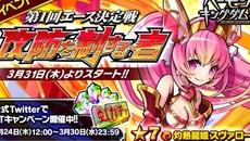 『ベーモンキングダムΩ(オメガ)』が第1回「エース決定戦」&新イベントを記念したキャンペーンを開催!